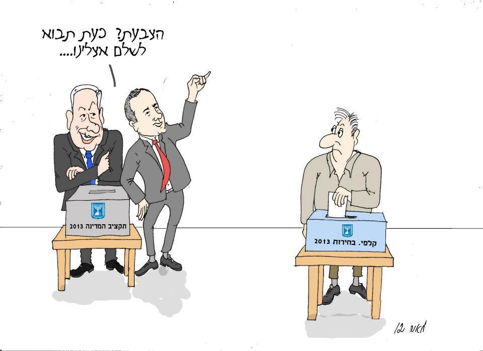 ממשלת ישראל – הבריון השכונתי שמחליט למי להרביץ