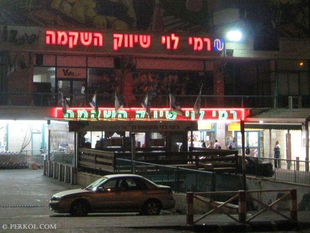 חנות רמי לוי בירושלים (צילמה: שרית פרקול)