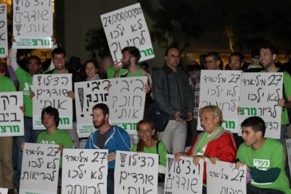 חברי מרצ מפגינים אתמול נגד חוק הרווחים הכלואים (מקור צילום: אתר מרצ)