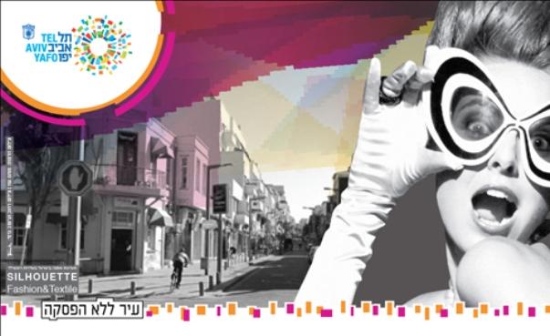 הכרזה על אירועי שינקין (באדיבות עיריית תל אביב)