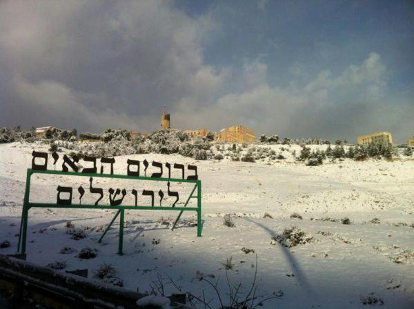 הכניסה לירושלים הנצורה בשלג (צילום: משטרת ישראל)