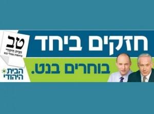 הכרזה שבגללה נקנסה מפלגת הבית היהודי
