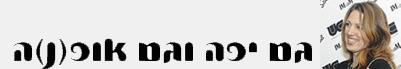 גם יפה וגם אופ(נ)ה - הטור של פאולין שובל במדור אופנה ועיצוב של עיתון מגפון