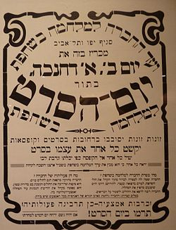 """כרזה של """"הועד למלחמה בשחפת"""", תל אביב, שנות ה-20 (מקור: ויקימדיה)"""