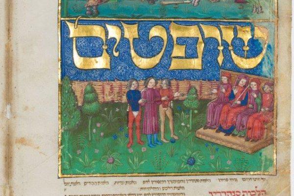 """הי""""ד החזקה של הרמב""""ם – עכשיו במוזיאון ישראל בירושלים"""
