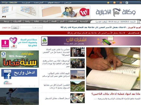הותקף על ידי האקרים. אתר סוכנות מען בערבית
