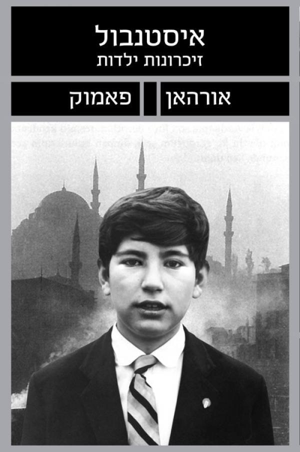 איסטנבול – זיכרונות ילדות / סקירה וביקורת