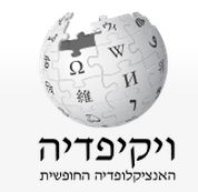 מדוע נשים ממעטות לכתוב בוויקיפדיה? בקרוב נברר
