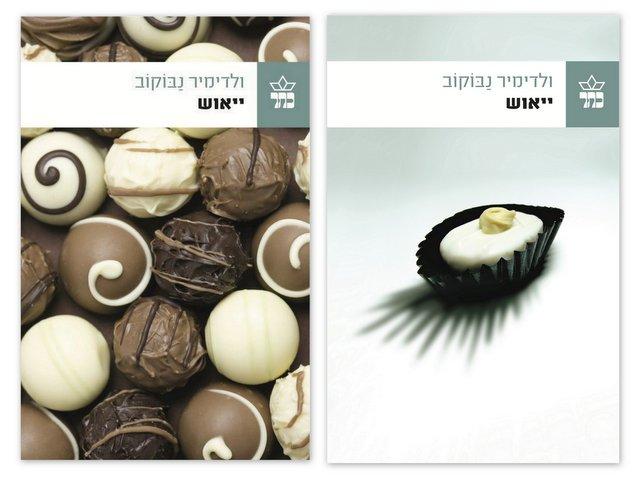 """עטיפת ספרו של ולדימיר נבוקוב """"ייאוש"""". מימין: סקיצה; משמאל - העטיפה הסופית. מעצבת: עדה רוטנברג. צילומי עטיפות: יח""""ץ"""