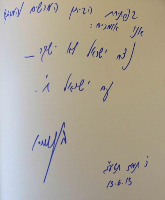"""""""נצח ישדראל לא ישקר. עם ישראל חי"""". הדברים שכתב נתניהו בספר המבקרים. (צילום: קובי גדעון/לע""""מ)"""