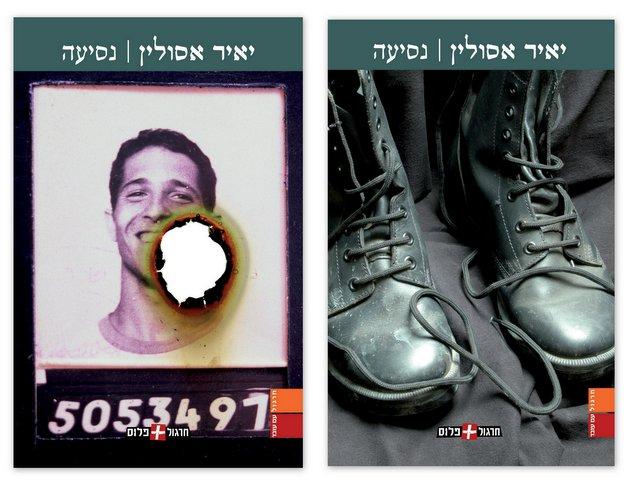 """עטיפת ספרו של יאיר אסולין """"נסיעה"""". מימין - הסקיצה; משמאל - העטיפה הסופית. מעצב: תמיר להב-רדלמסר. צילומי עטיפות: יח""""ץ"""