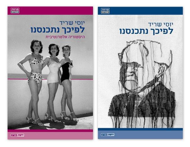"""עטיפת ספרו של יוסי שריד """"לפיכך נתכנסנו"""". מימין: סקיצה; משמאל: העטיפה הסופית. מעצב: יובל סער. צילומי עטיפות: יח""""ץ"""