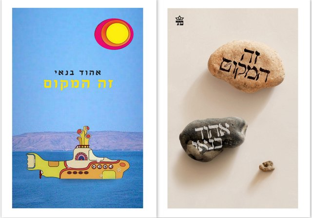"""עטיפת ספרו של אהוד בנאי """"זה המקום"""". מימין: העטיפה הסופית; משמאל: סקיצה ראשונה. מעצבת: נועה שניר. צילומי עטיפות: יח""""ץ"""