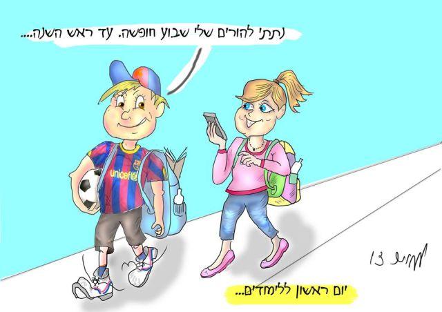 האם זו תחילת סופה של מערכת החינוך בישראל?