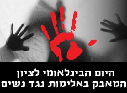 """20 נשים נרצחו ע""""י בן משפחה וכ-200 אלף נשים מוכות בישראל"""