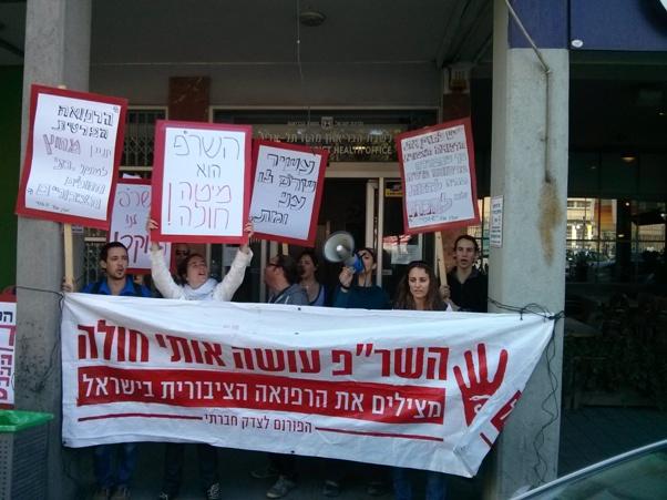 מפגינים מול ועדת גרמן