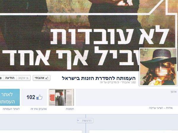 עמוד הפייסבוק של העמותה