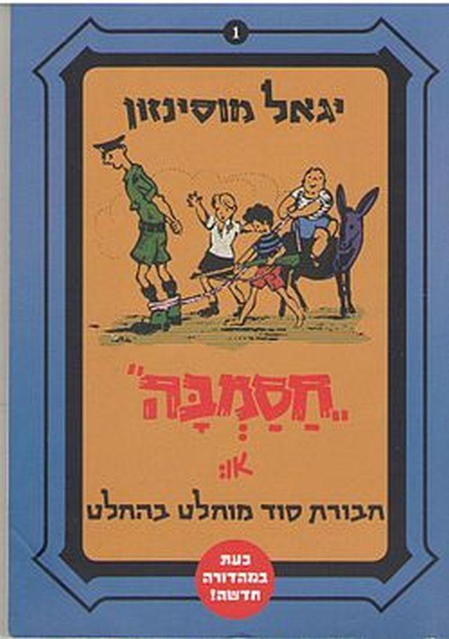 """עטיפת הספר """"חסמבה או חבורת סוד מוחלט בהחלט"""", הראשון בסדרת חסמבה. אייר - שמואל כץ. (צילום: ויקיפדיה)"""