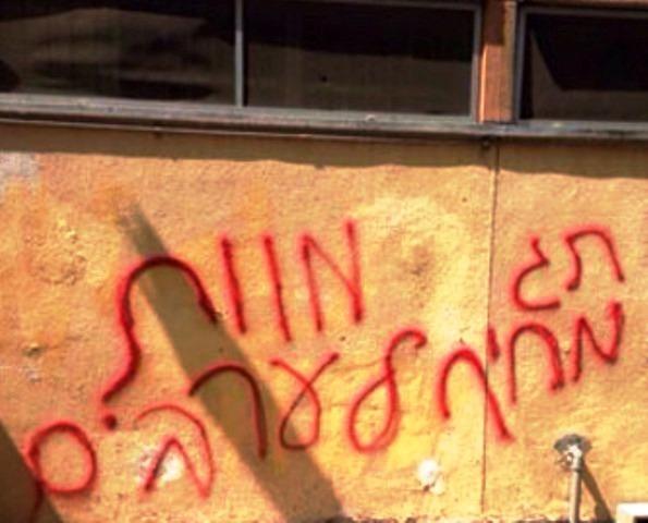 עשרה מתפרעים נעצרו בהפגנת מחאה על רצח שלי דדון