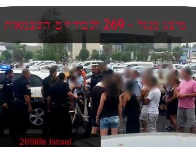 """(צילום מסך מעמוד הפייסבוק של """"268 ישראל"""")"""