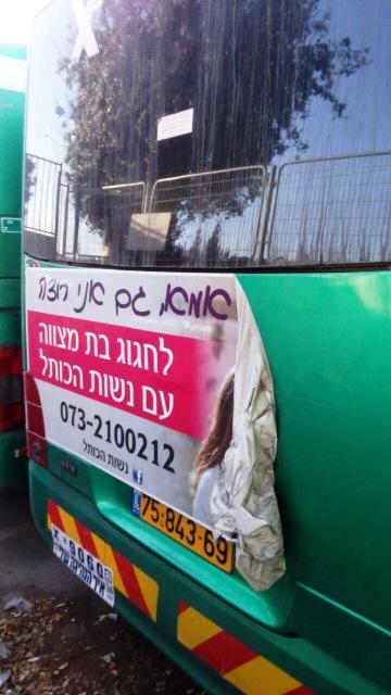 הושחתו כרזות על אוטובוסים שקוראות לבנות לערוך בת מצווה בכותל