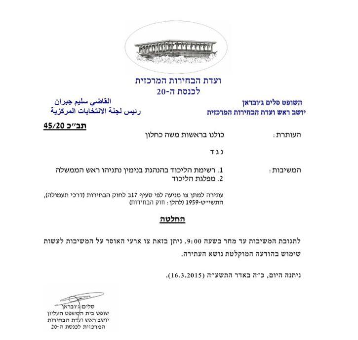 צו המניעה שהוציא השופט ג'ובראן, נגד השמעת ההקלטה של כחלון