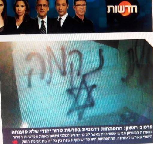 """השב""""כ ומשטרת ש""""י -  התקדמות בפיענוח פרשיית טרור יהודי"""