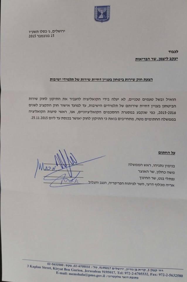 מכתב ההתחייבות שעליו חתמו ראש הממשלה והשרים, ראשי המפלגות השותפות לקואליציה