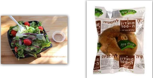 לחמנייה וסלט ישראלי ב- 100 קלוריות (צילום איל קרן)