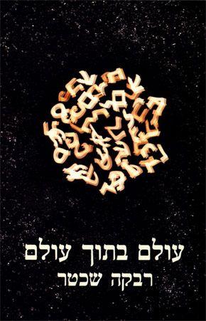 המטרה מקדשת את האמצעים - מלחמת גוג ומגוג של השמאל הקיצוני בישראל