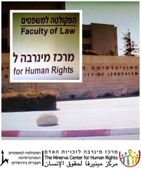 מרכז מינרבה בפקולטה למשפטים בירושלים