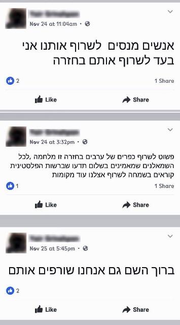 התבטאויות ההסתה בפייסבוק