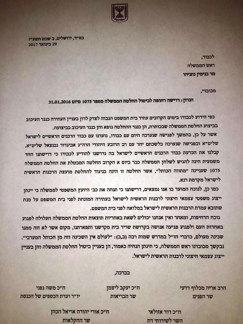 מכתב הדרישה שהועבר היום לנתניהו