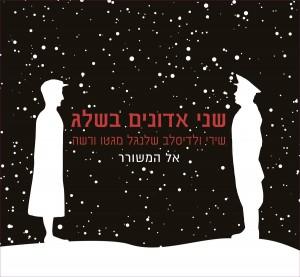 שני אדונים בשלג