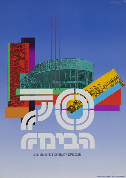 דן רייזינגר מסכם 60 שנות עיצוב במוזיאון ישראל