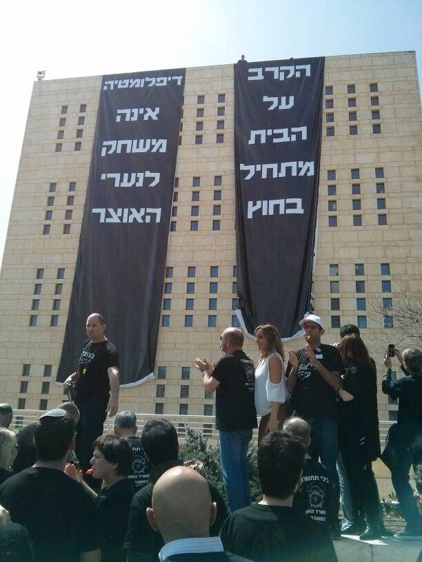השביתה שהייתה במשרד החוץ לפני 3 שנים. סוף סוף הסכם (צילום: עובדי משרד החוץ)