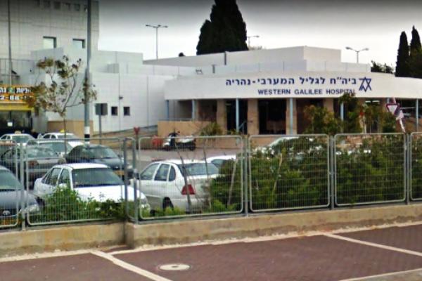 המרכז הרפואי לגליל (צילום: גוגל מפס)