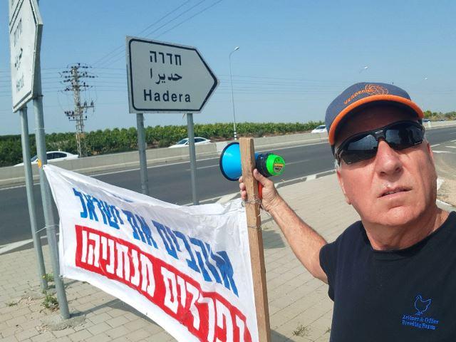 מחאת בודדים - גוש תל מונד (צילום: יורם מלנר)