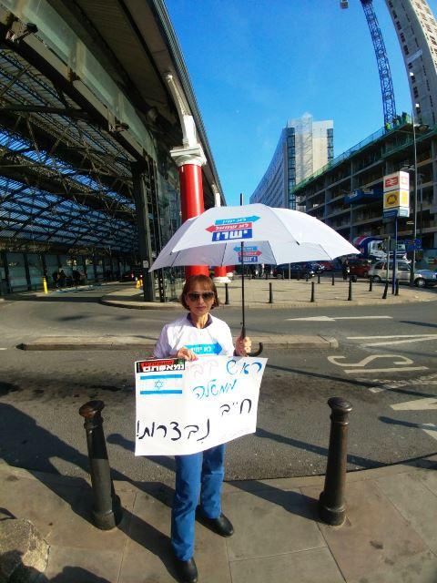 מחאת בודדים גם באנגליה - שמחה ליטמן - ליברפול אנגליה