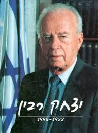 רבין לא היה ראש הממשלה שלי