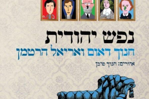 """שוברים שתיקה: על הספר """"נפש יהודית"""" של חנוך דאום ואריאל הרטמן"""