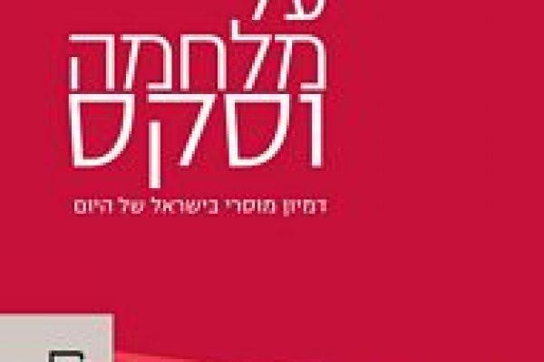 """עלון שבת פוסט-מודרני: על הספר """"על מלחמה וסקס: דמיון מוסרי בישראל של היום"""""""