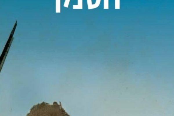 """אין אמת, יש את הטנק: על הספר """"הטנק"""" של אסף ענברי"""