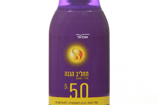 שופרסל משיקה סדרת מוצרי הגנה מהשמש