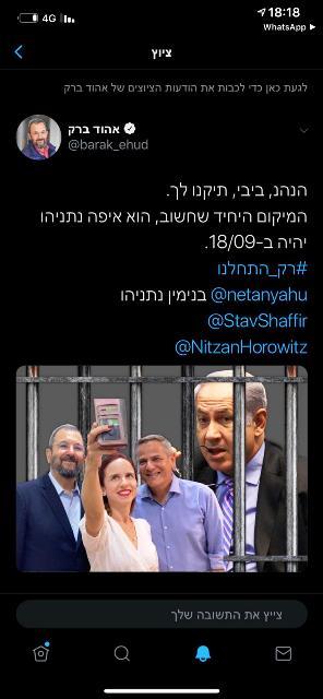 ציוץ ראשון בטוויטר של אהוד ברק, אחרי ההכרזה של המחנה הדמוקרטי