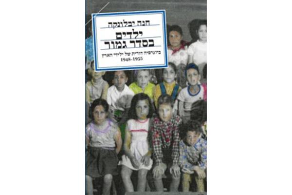 """פני הדור: על הספר """"ילדים בסדר גמור"""" של חנה יבלונקה"""