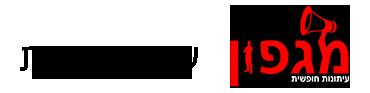 הפרדה מגדרית בעפולה | פורום קהלת הגיש בקשת הצטרפות להליך