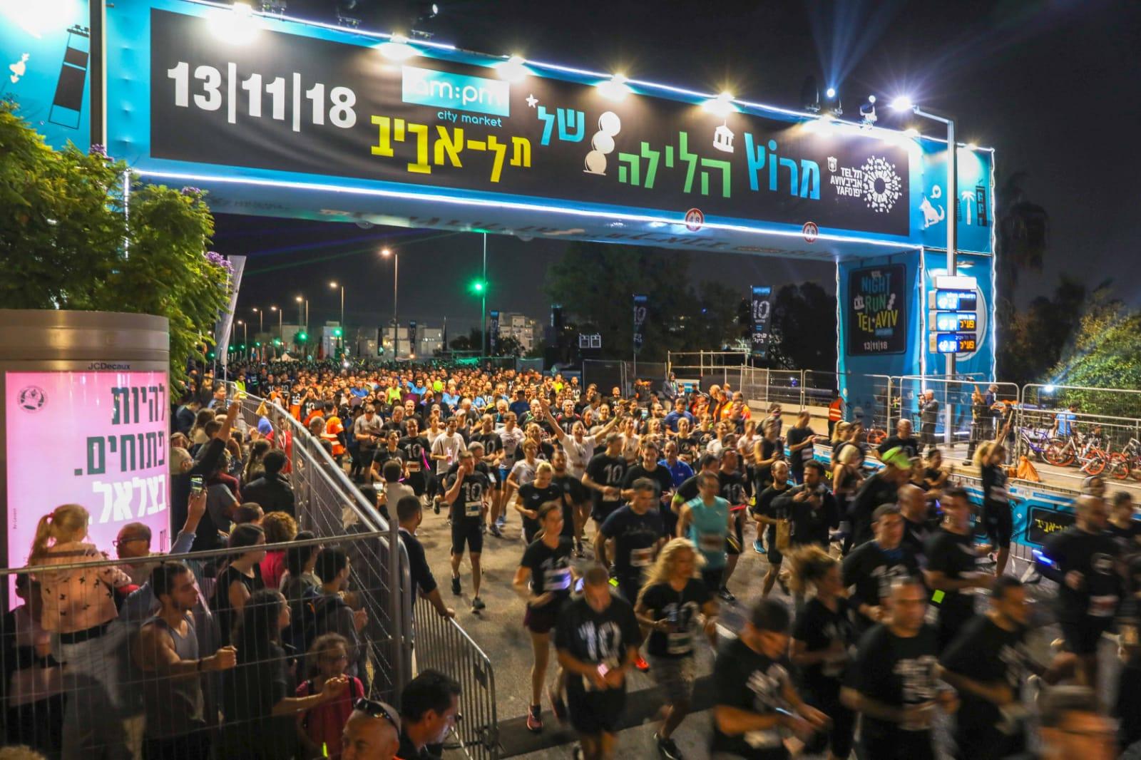 מירוץ הלילה של תל אביב צילום: יח