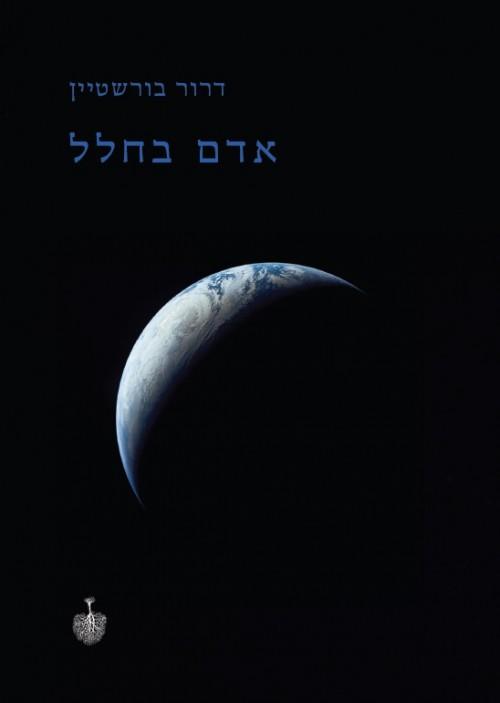 """המדריך למוזיאון הגלקסיה: על הספר """"אדם בחלל"""" של דרור בורשטיין"""