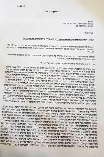 תלונתה של עורכת הדין קסלר למפקד מחוז מרכז